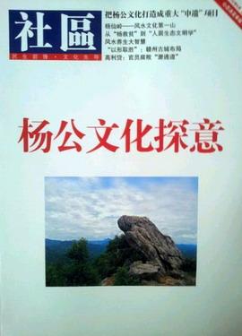 赣州文化界风水学者探讨杨公风水奥秘