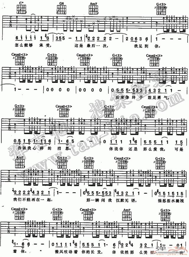 美丽的神话吉他独奏曲谱