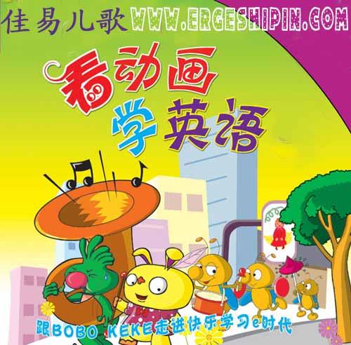 儿童学英语动画片 幼儿英语视频 儿童英语学习视频