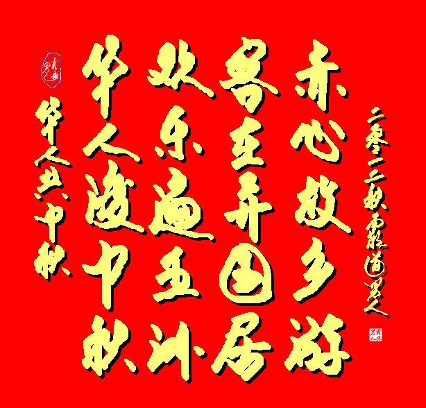 诗词并书法 中秋 国庆图片
