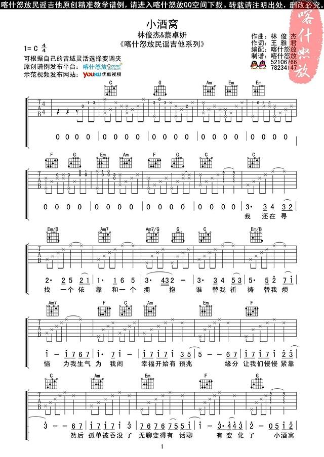 小酒窝吉他谱 教学