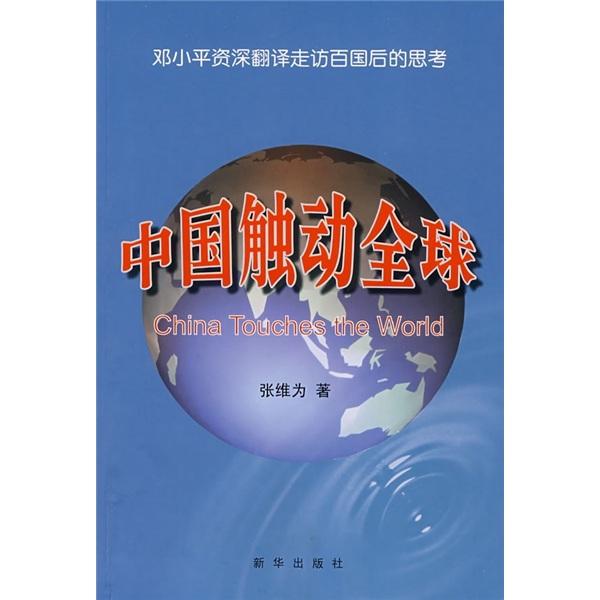 张维为的《中国触动》