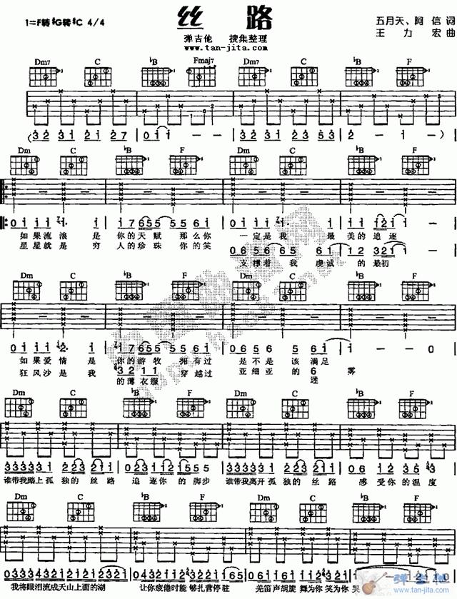 空白吉他六线谱作曲谱-梁静茹 丝路 吉他谱