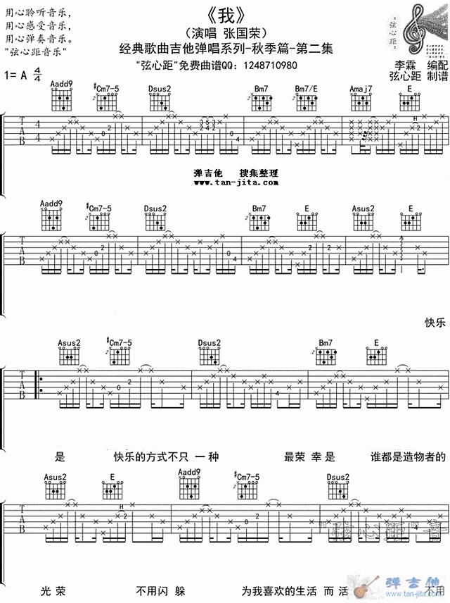 张国荣 我 吉他谱_弹吉他