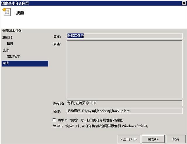 Windows Server 2008通过计划任务定时执行bat文件