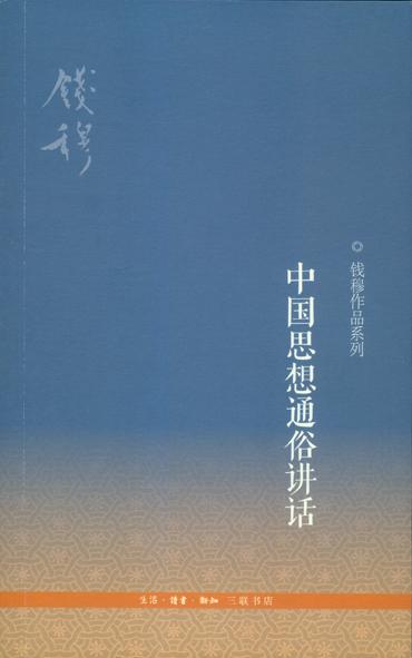 中国思想通俗讲话(钱穆作品系列)_三联书情_三联书僮的和讯博客