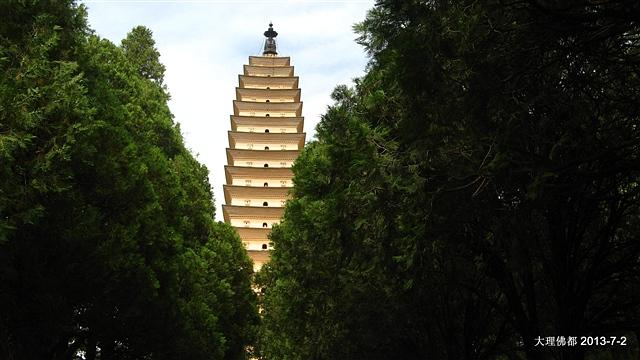 这里背依苍山,面对洱海。崇圣寺三塔,据说是为了弘扬佛法和镇洱海水怪而建。十几年前我来过,那时并没看到寺庙(或者没注意),三塔周围也没很多绿地。如今这里郁郁葱葱,俨然森林公园。在一块水塘边拍三塔倒影,是一美景。大理三塔,令人震惊的是历经千年风雨、屡遭地震袭击,依旧巍然屹立。 【网摘】崇圣寺三塔:塔,由一大二小组成。大塔叫千寻塔。千寻塔与南北两个小塔的距离都是70米,呈三足鼎立。千寻塔现存高度是69.