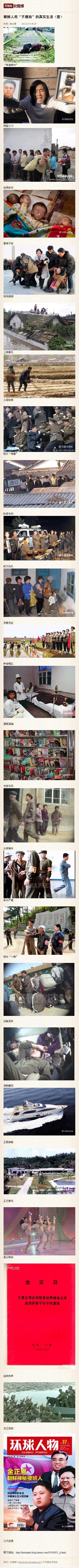 """朝鲜人民""""不摆拍""""的真实生活(图) - 秦全耀 - 秦全耀的博客"""
