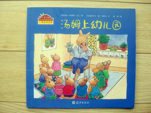 好绘本让宝贝爱上幼儿园