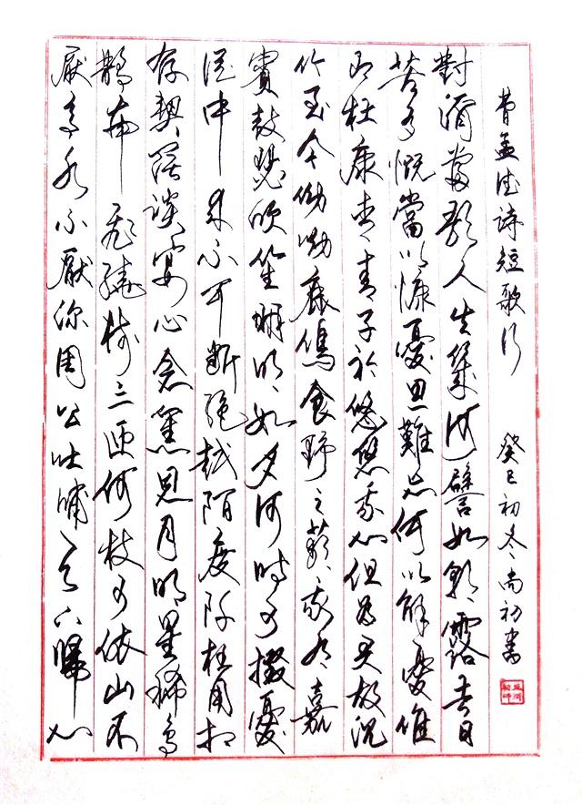 书曹孟德《短歌行》硬笔草行-丘尚初-q328